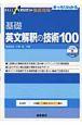 基礎 英文解釈の技術100<新装改訂版>