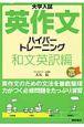 大学入試 英作文ハイパートレーニング 和文英訳編 CD付
