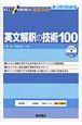 英文解釈の技術100<新装改訂版> CD付 きっちりわかる