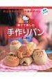 親子で楽しむ手作りパン
