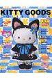キティグッズコレクション 最新キティ・カタログ(27)