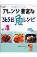 アレンジ豊富な「365日魚レシピ」 釣った魚をおいしくいただく