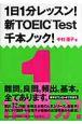 1日1分レッスン!新・TOEIC Test 千本ノック!