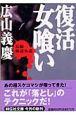 復活女喰い 長編極道小説