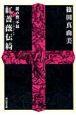 紅薔薇伝綺 龍の黙示録 長編超伝奇小説
