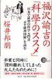 福沢諭吉の「科学のススメ」 日本で最初の科学入門書「訓蒙窮理図解」を読む