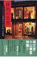 「縁側」の思想 アメリカ人建築家の京町家への挑戦