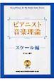 ピアニスト音楽理論 スケール編 CD付