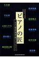 ピアノの匠 日本の現代作曲家名曲コレクション