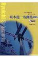 坂本龍一名曲集<改訂版> 模範演奏CD付