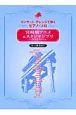 宮崎駿アニメ&スタジオジブリ 崖の上のポニョ 中・上級者向け