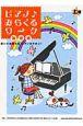 ピアノ♪みらくるワーク 基礎編(上) 書いておぼえるピアノのキホン!