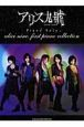 アリス九號.alice nine.first piano collection