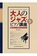 大人のジャズ・ピアノ講座 CD付 憧れのアドリブが弾けるようになる!