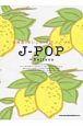 J-POP Believe お洒落なアレンジで弾くピアノ・ソロ