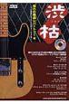 渋枯 憧れの難曲レパートリー編 シブめ選曲のカラオケCD付きギター・スコア集