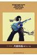 歌うたい15 斎藤和義 SINGLES BEST 1993-2007