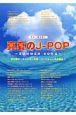 真夏のJ-POP~SUMMER SONG~ 夏の旅行・キャンプ・合宿・バーベキューの必需品!
