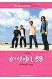 かりゆし58 Songbook