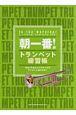 朝一番!トランペット練習帳 毎日30分のエクササイズでグングン上達できる!