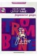 トロンボーン名曲集 J-POP名曲選