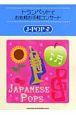 トランペットでお気軽お手軽コンサート J‐POP カラオケCD付 ピアノ伴奏とカラオケCD どちらでも楽しめちゃう!