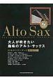 大人が吹きたい趣味のアルト・サックス 日本のスタンダード 愛のままで・・・ カラオケCD付