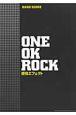ONE OK ROCK 感情エフェクト