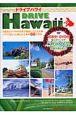 DRIVE Hawaii 2度目はワイキキを車で脱出してこんな旅。ハワイをも