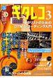 ギタレコ ギタリストのためのDTM・レコーディング入門 パソコンにつながるマルチ・エフェクターはこれだ! (3)