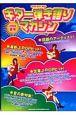 ギター弾き語りマガジン 2009夏 話題のアーティスト!最新J-POPヒット!定番J-