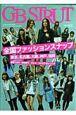 GB STRUT ガールズファッションスナップマガジン(3)