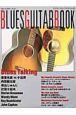 BLUES GUITAR BOOK<保存版>