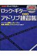 ロック・ギター アドリブ練習帳<改訂版> DVDプレイ・マスター