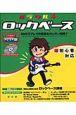 ミラクル☆ロックベース DVD付<改訂版> 超ビギナーのためのロックベース講座
