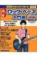 特盛ロック・ベース<改訂版> 入門編 DVD付 DVDを見ればすぐ弾ける!