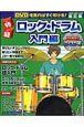 特盛ロック・ドラム<改訂版> 入門編 DVD付 DVDを見ればすぐ弾ける!