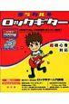 ミラクル☆ロックギター DVD付<改訂版>