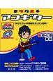 ミラクル☆アコギター DVD付<改訂版>