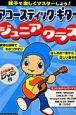 アコースティック・ギター ジュニアクラス 親子で楽しくマスターしよう!