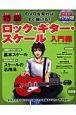特盛ロック・ギター・スケール 入門編<改訂版> DVDを見ればすぐ弾ける! 模範演奏DVD付 学びたいテクニックから知りたい知識までこれ一冊でO