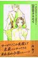 三番町萩原屋の美人選集EX.「2010カネモリ」 (1)