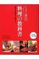 イチバン親切な料理の教科書 はじめてでも「おいしい!」基本のレシピ