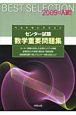 ベストセレクション センター試験 数学 重要問題集 2009