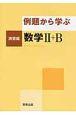 例題から学ぶ 数学2+B 演習編