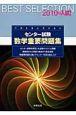 ベストセレクション センター試験 数学 重要問題集 2010