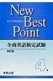 全商英語検定試験 New Best Point 4級<新訂版>