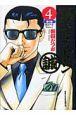 静かなるドン 第1部 総長の恋4 (4)