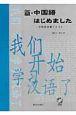 新・中国語はじめました 中国語初級テキスト