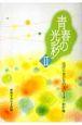 青春の光彩 池田名誉会長のスピーチ・指針集 (2)